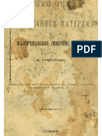 Kritichen Pregled Na Obnarodvanite Materiali Po Mijachkia Govor
