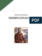 ΟΝΕΙΡΟ ΣΤΟ ΚΥΜΑ - ΑΛΕΞΑΝΔΡΟΣ ΠΑΠΑΔΙΑΜΑΝΤΗΣ