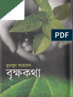 Brikkhakatha by Humayun Ahmed