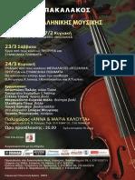 2013 Πρόγραμμα συναυλιών σύγχρονης Ελληνικής μουσικής. ΜΕΤΑΛΛΑΞΕΙΣ ΘΕΣΣΑΛΙΚΑ