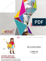 UWCSSA2013新生手册