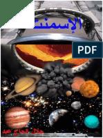 Cement Universe Model