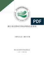 浙江省自然科学基金网络信息系统——研究人员操作手册