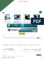 محشي الصافي بالفرن - منتديات أسماك الإمارات