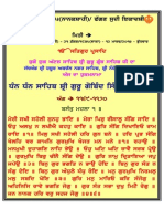 HS Hukamnama March 12, 2014