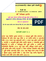 FGS Hukamnama March 05, 2014