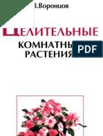 Воронцов В.В. - Целительные комнатные растения