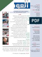 مجلة العودة الفلسطينية