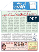 Oonchi Awaaz VOL -2, ISSUE -34 -Page No. 1 - 6