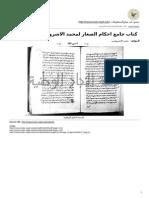 المخطوطات - كتاب جامع احكام الصغار لمحمد الاشروشني_3