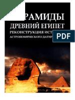 Цари  Древнего Египта