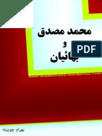 «محمد مصدق و بهائیان» نوشته «بهرام چوبینه»