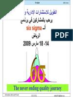 شرائح السيجما3- 7 -2007 الخبر