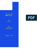 The Khordeh Avesta in Farsi / خرده آوستا در فارسی