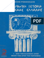 Νεοελληνική Ιστορία της Αρχαίας Ελλάδας