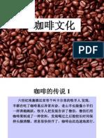 咖啡文化(2010)