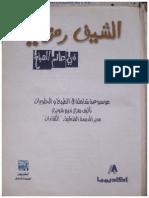 كتاب الطبخ للشيف رمزي
