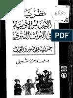 نظرية الاجناس في التراث النثري.pdf