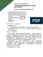MPR-2