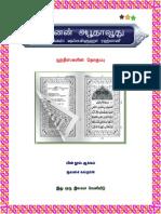 Sunan AbuDawood -  Tamil