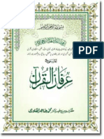 Irfan-Ul-Quran-Tahir-Qadri-Urdu
