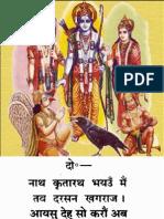 Kagbhushandi Ramayan