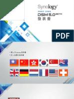 20140104 Synology DSM 5 Beta Event Taiwan Final