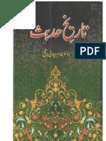 Tareekh E Hadees by Dr Ghulam Jilani Barq