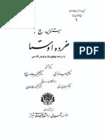 Khordeh Avesta Pahlavi Manuscript J1