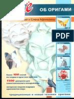 142328290-origami