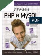 Мориссон.М-Изучаем PHP и MySQL(Мировой компьютерный бестселлер)-2010 + CODE