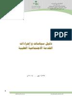دليل سياسات واجراءات الخدمة الاجتماعية الطبية 1435