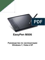 EasyPen M506 PC Russian
