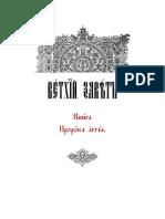 44 Книга пророка Аггея