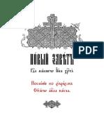 76 Послание к Евреям святого апостола Павла