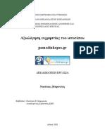 Maroulasn Ergonomics