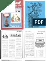 Al Muslim Magazine Year 1 Issues 2 and 3 1980 - مجلة المسلم العددين الثاني والثالث السنة الاولى