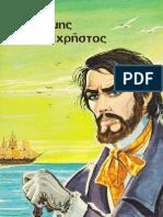 194432700-Δουμάς-Αλέξανδρος-Ο-Κόμης-Μοντεχρήστος-ΤΟΞΟ