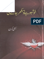 Khushboo Hai to Bikhar Jaey Gi by Seemi Kiran Urdu Novels Center (Urdunovels12.Blogspot.com)