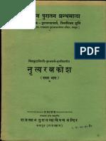 Nritya Ratna Kosha I - Kumbha Karna
