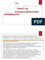 21a Financial Instruments Version2011 01 Rus