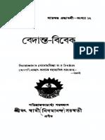 Vedanta Viveka by Paramahansa Nigamananda [Bengali]