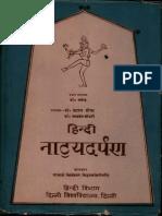 Hindi Natya Darpan - Acharya Vishweshwar Siddhanta Shiromani