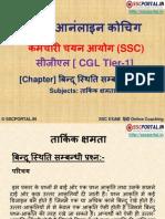 Hindi Online Coaching SSC CGL Tier 1 Reasoning Chapter15
