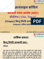 Hindi Online Coaching SSC CGL Tier 1 Reasoning Chapter15
