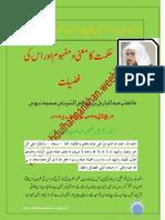 14 Feb2014 Masjide Nabvi