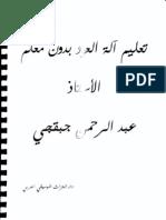 Abdel Rahman Jabakji Oud Part1