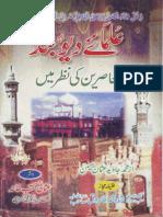 Ulama-E-Deoband Muasireen Ki Nazar Mein