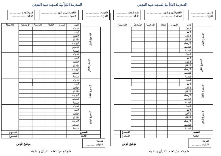 استمارة متابعة الطالب في حفظ القرآن الكريم Copie Pdf
