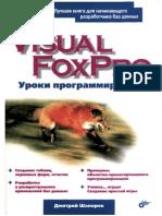 Дмитрий Шапорев - Visual FoxPro. Уроки программирования